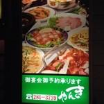 韓国料理きんや -