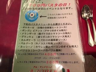 アル マンドリーノ - 700円パスタの日メニュー