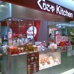 ぐりこ・や キッチン - 東京駅一番街「東京おかしランド」にあります