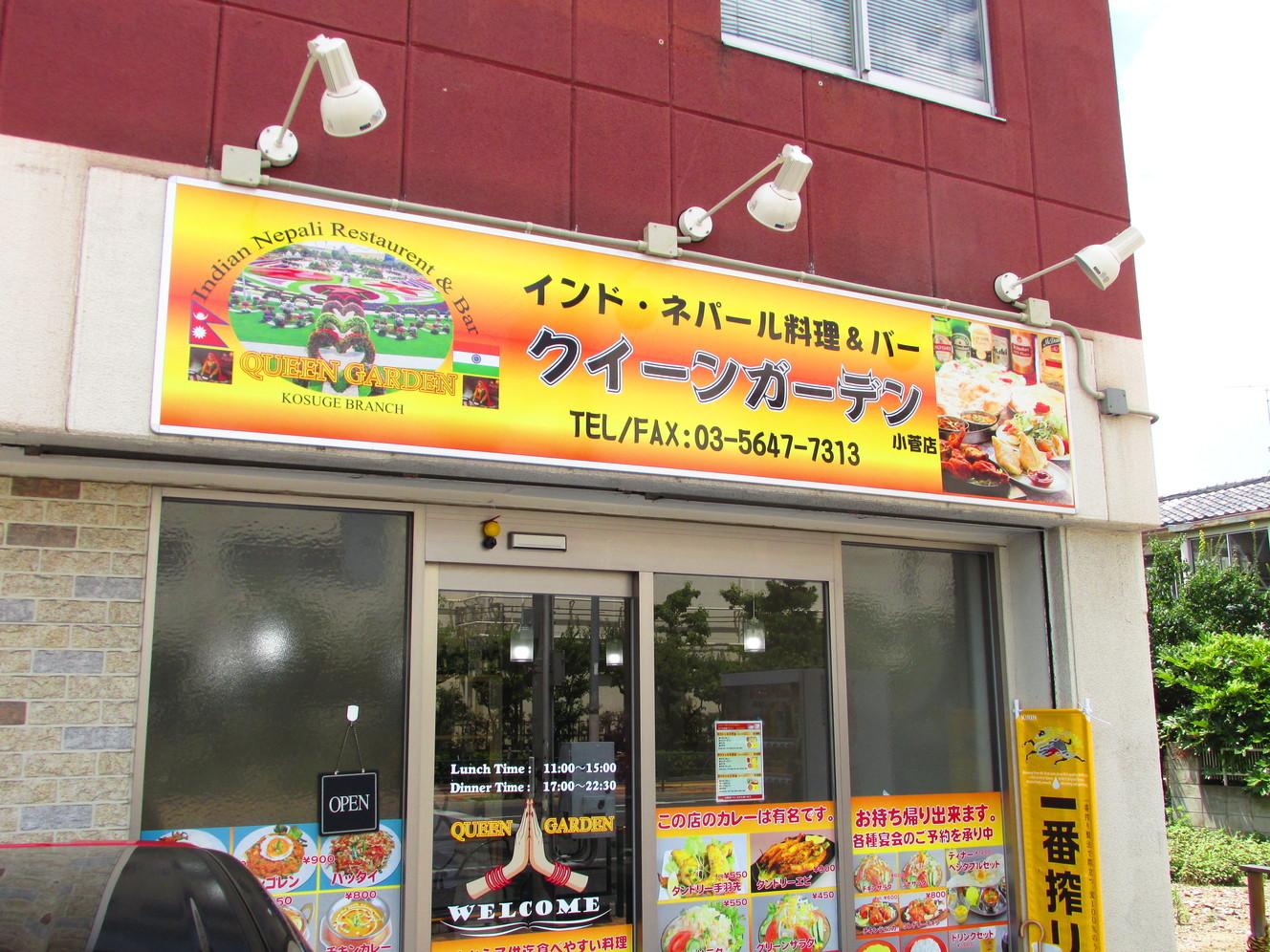 クイーンガーデン 小菅店