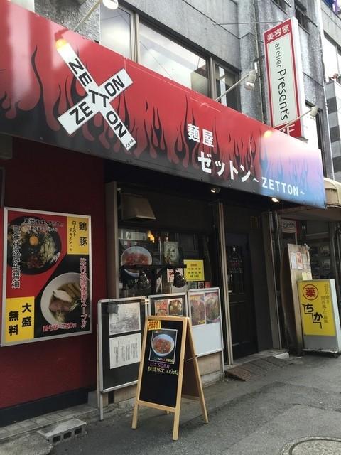 麺屋 ZETTON