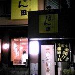 味工房ホン田 - 入店前の夜の風景