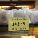 39411056 - 柚子どら 2015/03