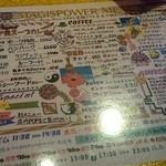 マジックスパイス 東京下北沢店 - メニュー