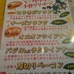 マジックスパイス 東京下北沢店 - トッピング(一部)