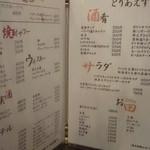 豚焼き 田 - メニュー