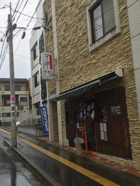 広島風お好み焼き マーボー 熊本店