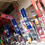日本酒肉バル 市場レストラン うどん虎 - どんどん種類が増えている気がする幟