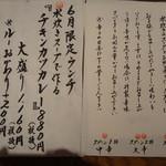 とり田 - 2015/06ランチメニュー