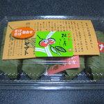 柿の葉ずし ヤマト - さけ&さば詰め合わせ 各2個ずつ