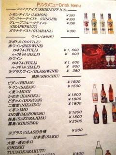 インディアン フードプラザ - 焼酎や日本酒もあります。