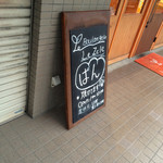 Boulangerie Le Zele - 外観