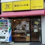 横浜パンの家 -
