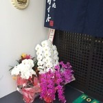 すず庵 - 2015年6月12日オープン