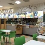 木村屋 - 店舗外観 (なるぱーく1階フードコート内)