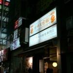 永祥生煎館 - H27.6 店舗前