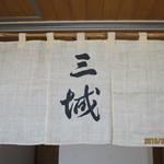 Sanjiro - 暖簾
