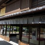 五十鈴茶屋 五十鈴川店 - お店の概観です。