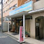 シルクロード・タリムウイグルレストラン - 西新宿 ウイグル料理 シルクロード・タリム
