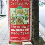 シルクロード・タリムウイグルレストラン - 甲州街道の看板