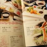 蟹しゃぶと鍋 CRACLU - メニゥ