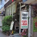 南風堂珈琲店 - お店の入口