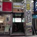 米心 - 入り口(通りから)