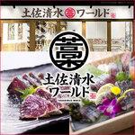 土佐清水ワールド - 料理写真: