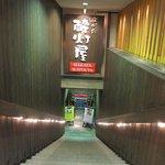 3944154 - 酔灯屋祇園店 エントランス