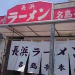名島亭 - 外観