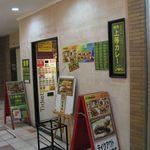 福島上等カレー - 外観(2015.05)