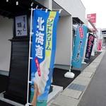 仁助 - 再訪時には「北海道ソフトクリーム」のノボリ旗が。