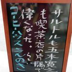 コーヒーハウス えのき - 地下鉄・六本松駅の近くにあります。                             通り沿いにあるのに、静かな佇まいを感じさせるガラス張りのカフェで、                             車で通りがかる度にいつか行ってみようと思っていました。