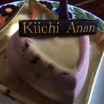 Patisserie Kiichi Anan - なめらかな舌触りで味もよい
