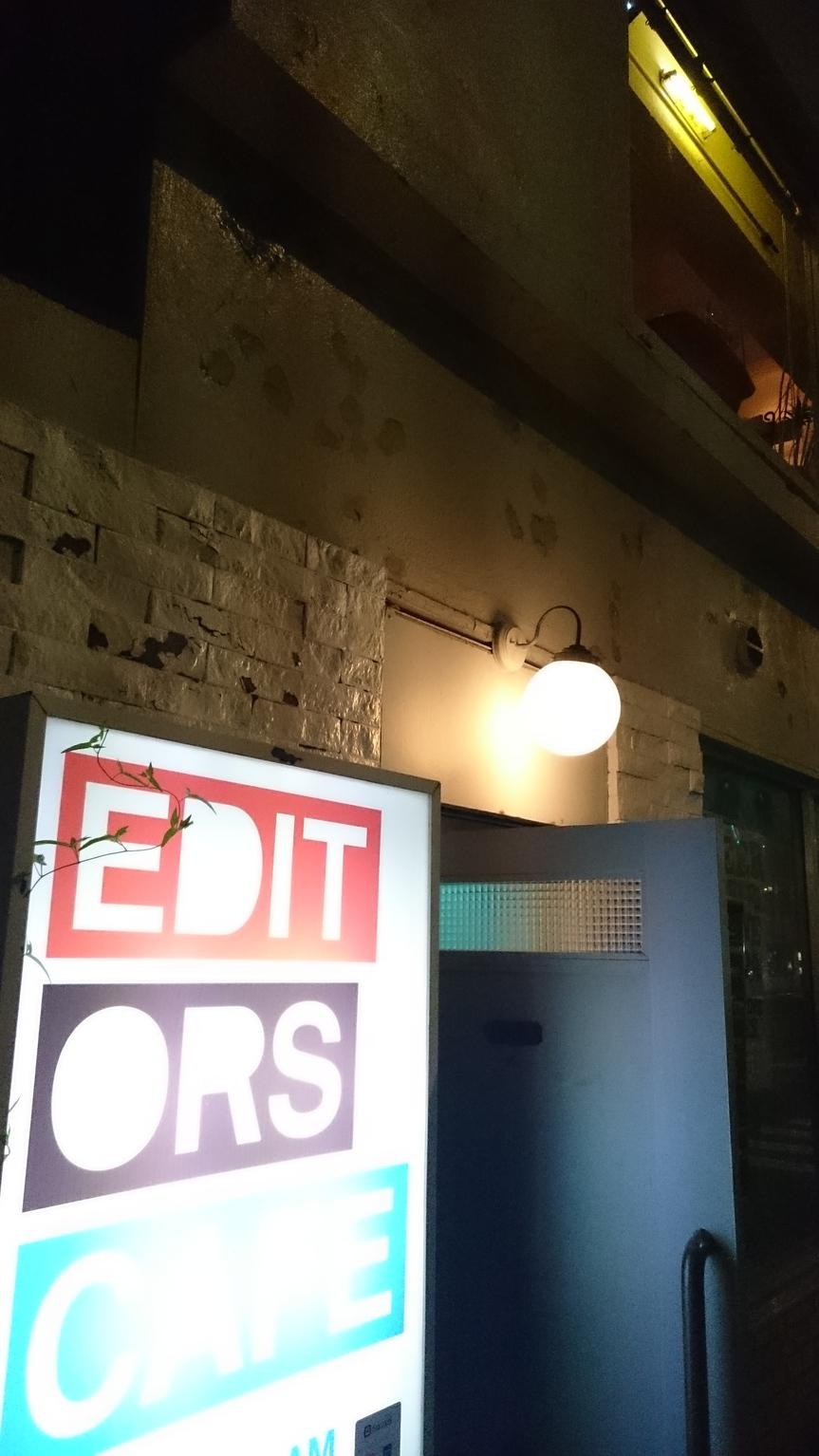 エディターズ カフェ