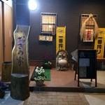 おぎの家 - 左奥の引き戸が入口