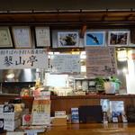 蓼山亭 - 看板が「食べればわかる」と、こだわりいっぱい