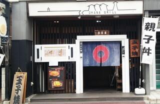 小江戸 オハナ