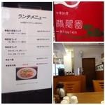 chuukaryourihisuien - 藤崎駅近くにあるお店です。