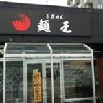 麺王 - 入口