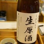 伊勢萬 内宮前酒造場 - しぼりたて生原酒(300円)