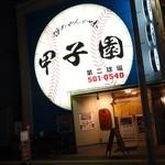 甲子園第二球場 - 2015年4月