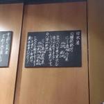 39461873 - 日本酒メニュー