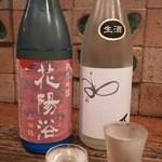 39463894 - 花陽浴 純米吟醸 山田錦 直汲み・国権 純米生貯蔵酒 てふ