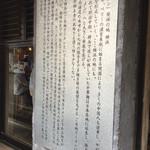 麺場 浜虎 - お店の説明