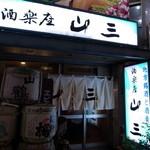 39468608 - 酒楽座・山三さん