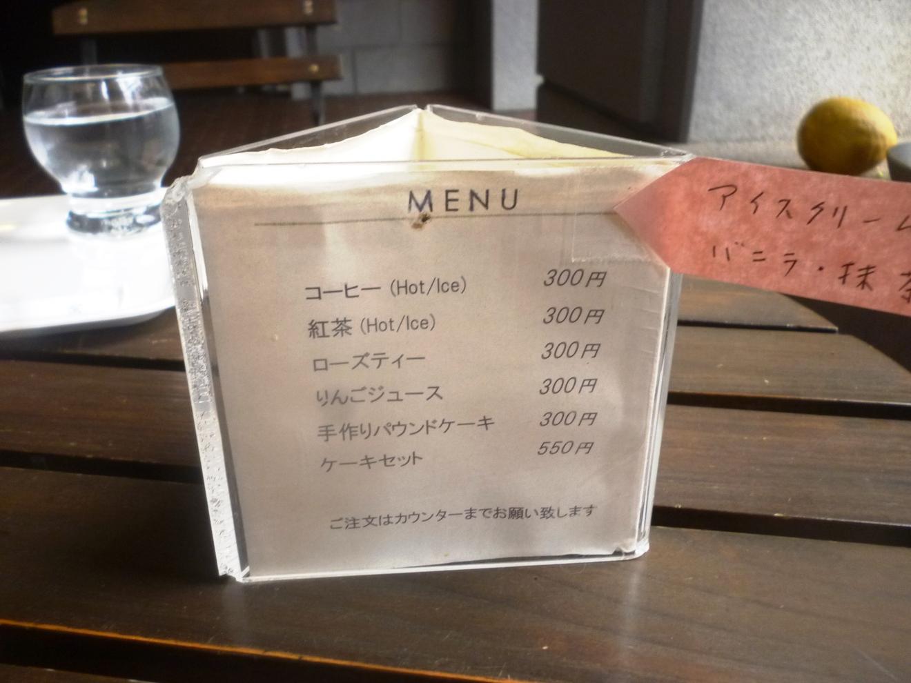 喫茶ロザース name=