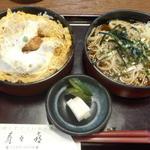 寿々喜 - ミニカツ丼セット