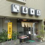寿々喜 - 店舗外観
