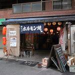 恵比寿一丁目ホルモン - バス通り沿い。